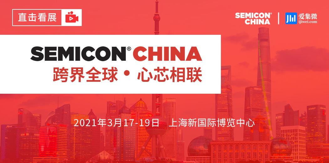 SEMICON CHINA 2021专题报道