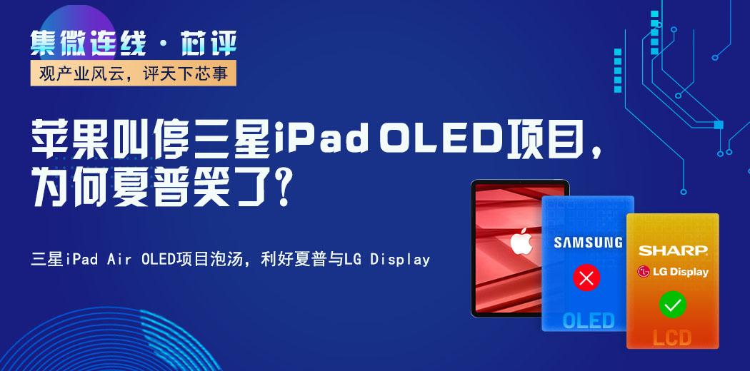 苹果叫停三星iPad OLED项目,为何夏普笑了?