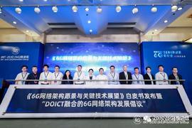 中国联通研究院推动算力网络成为6G关键技术