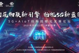 """重磅发布雁飞5G+AIoT""""双引擎"""",中国联通打造5G新动能!"""