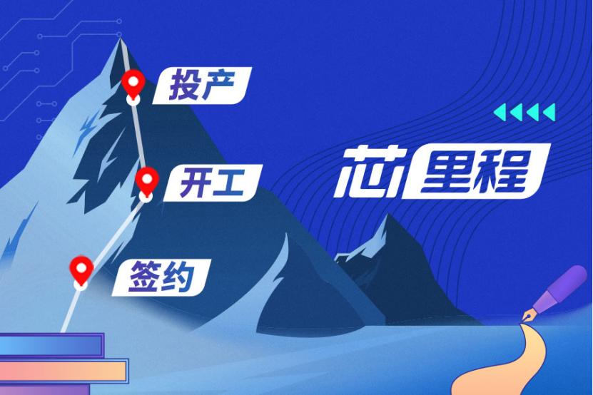 """《【芯里程】千亿级美元存储芯片战争的背后:长江存储如何打出""""致钛""""这张牌》"""