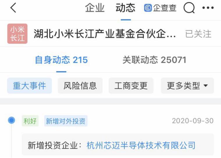 《小米长江产业基金投资芯迈半导体》