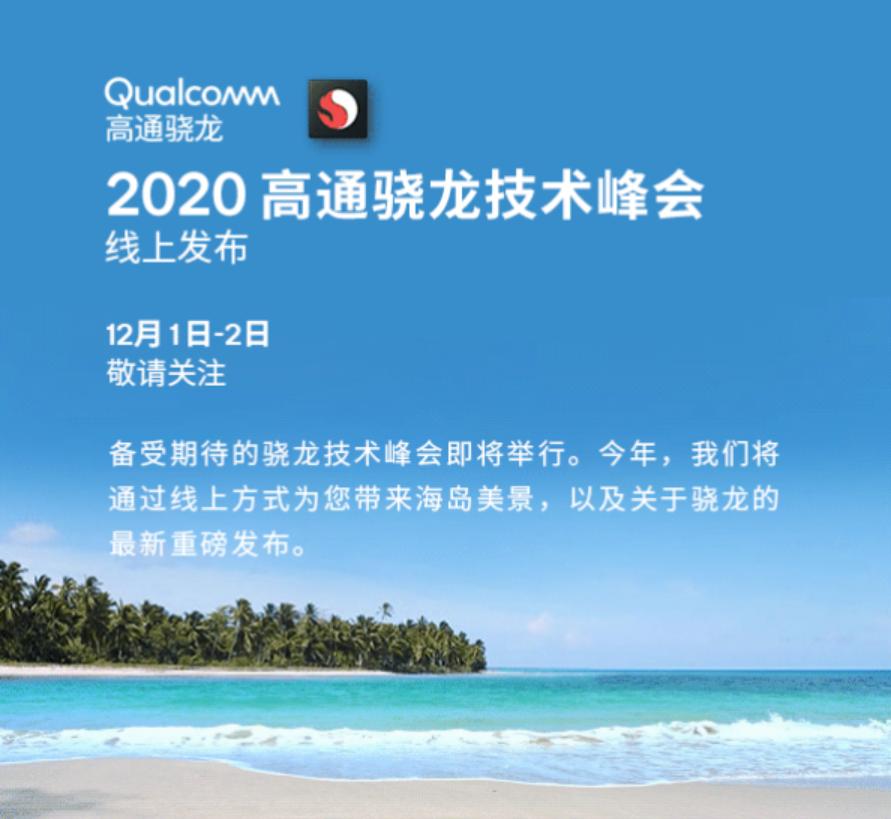 《高通发布邀请函:骁龙875或将于12月1日发布》