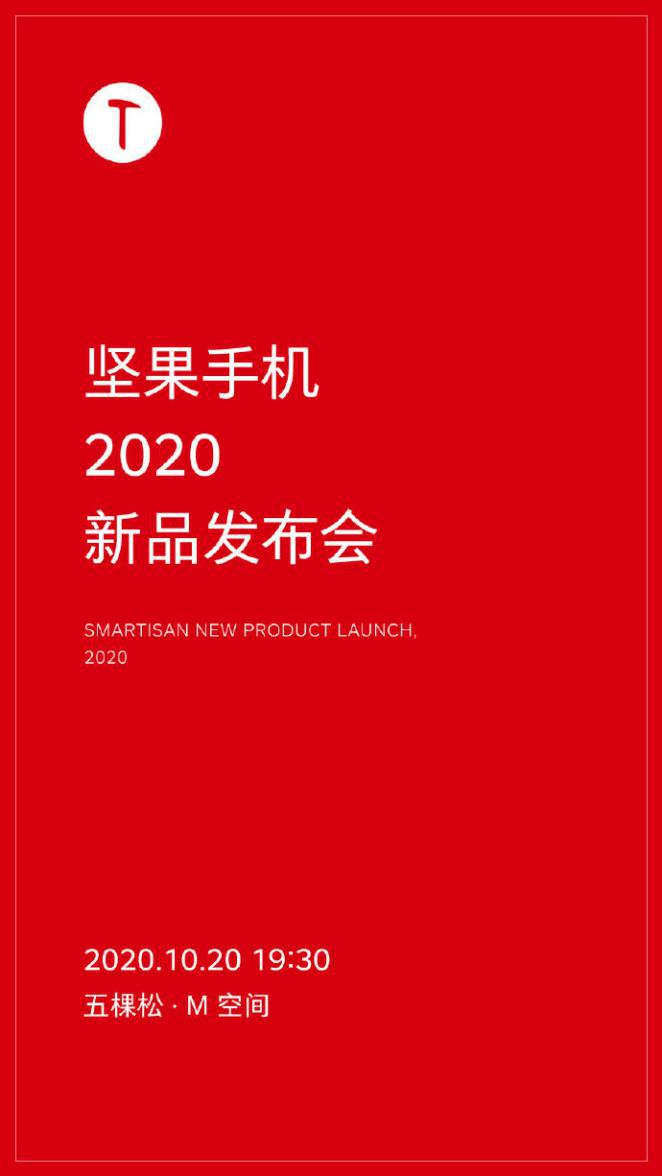 《坚果手机 2020 新品发布会官宣,门票赠送》