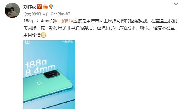 《轻薄旗舰,刘作虎公布一加8T尺寸信息》