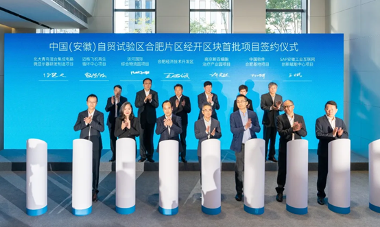 《合肥:蔚来中国总部正式启用,50亿元北大青鸟混合集成电路微显示器研发制造项目落户》