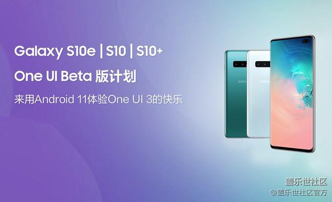 《三星宣布这三款手机的One UI 3内测体验名额全部发放完毕》