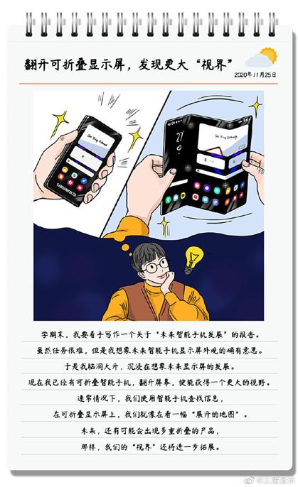 《三星显示发图畅想折叠屏手机形态,三折叠手机现身》