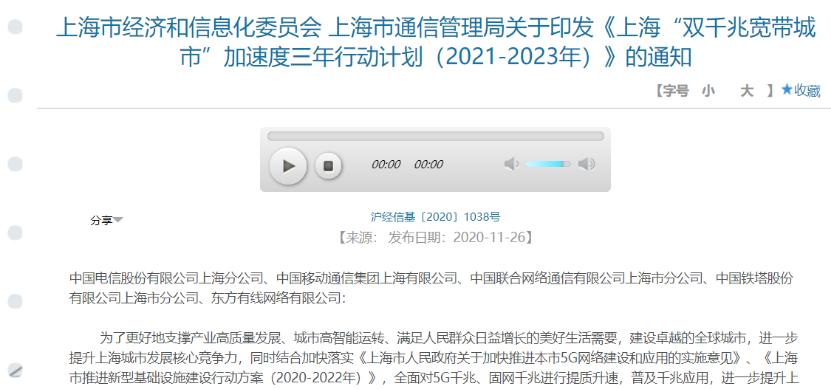 """《上海""""双千兆宽带城市""""三年计划发布:2021年实现5G SA全面商用》"""