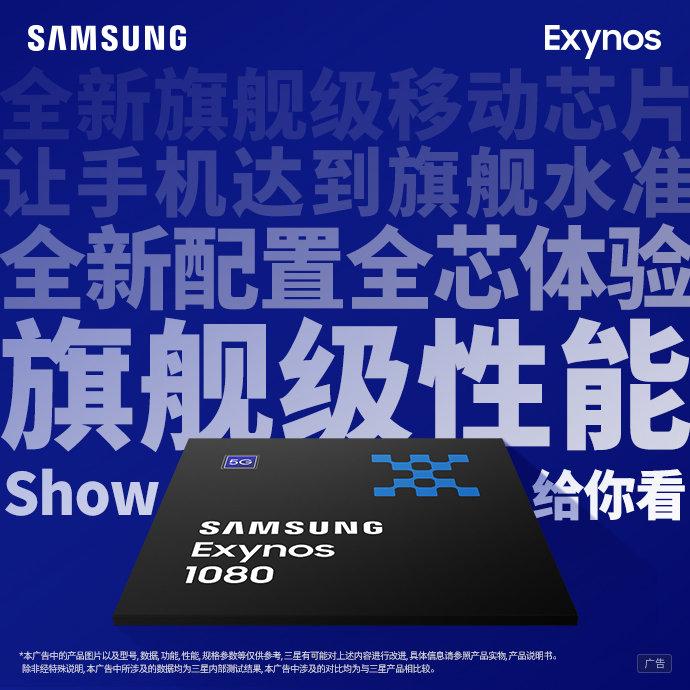 《三星评Exynos 1080芯片:拥有旗舰级性能》