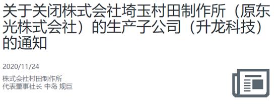 《村田制造所宣布关闭深圳生产子公司升龙科技》