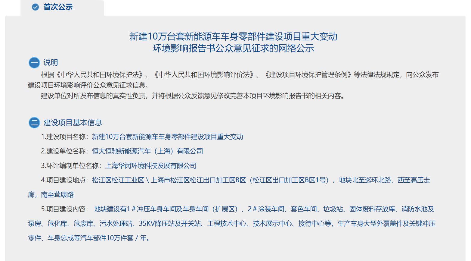 《恒大汽车拟在上海建零部件工厂 年产能10万件套》