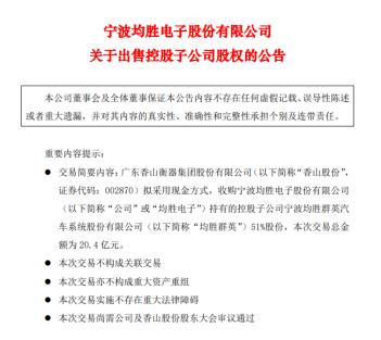 《均胜电子:香山股份拟20.4亿元收购均胜群英51%股份》