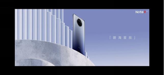 《红米Note9 pro正式发布!一亿像素、1599元起》