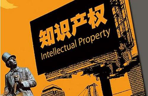 《消息:知识产权强国蓝图加快绘制》