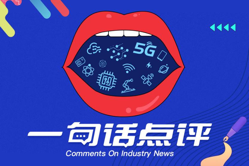 《点评 | 国产半导体设备材料还处于创业阶段;华为手机解禁5G可能需要很长时间》